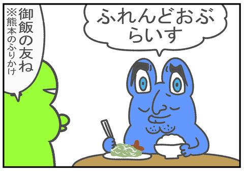 御飯の友 3