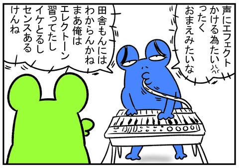 H31.1.24 音楽のセンス 5