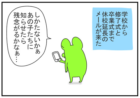 R2.3.14 休校中の子供の様子 1