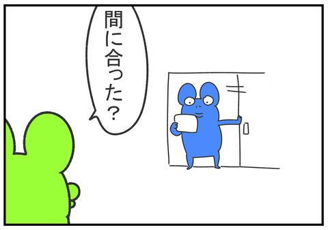 R2.4.28 ドラマ仁にハマった旦那 4