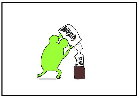 H30.10.3 減塩醤油 4