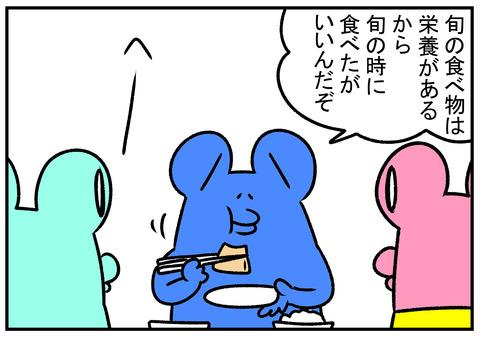 H31.4.22 春の山菜 2