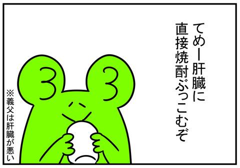 13 帰省 3