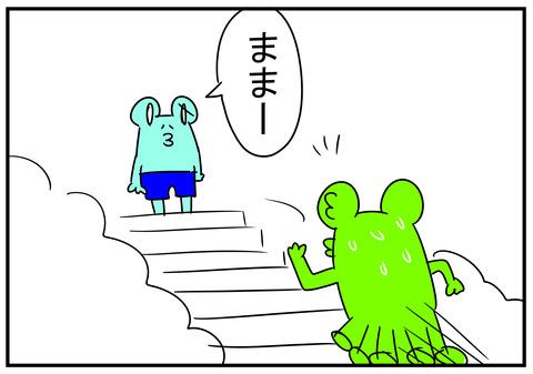 9 日本一の3333段の石段へチャレンジ後編 7