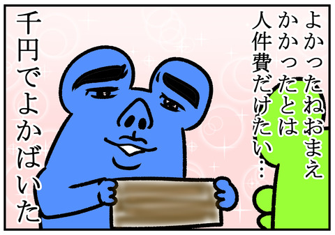 H30.12.18 鉢植えの箱を作ろう 4