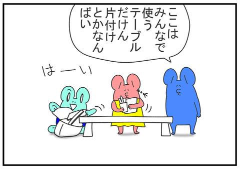 R2.5.19 みんなのテーブル 2
