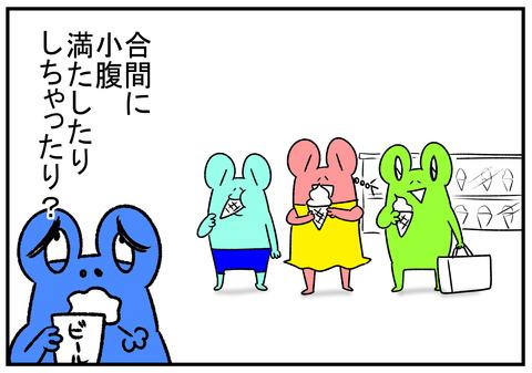 R1.11.3 休み 4