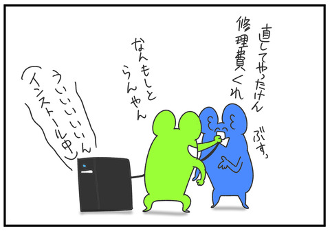R2.5.17 パソコン修理 9