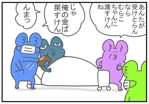 4コマ漫画  8