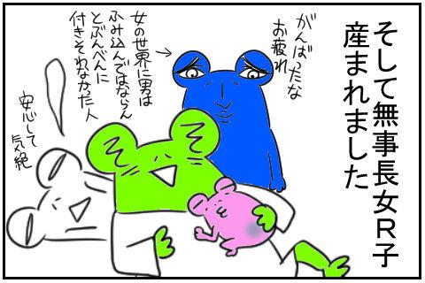 出産編6-5