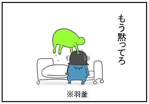 羽釜と義父 7
