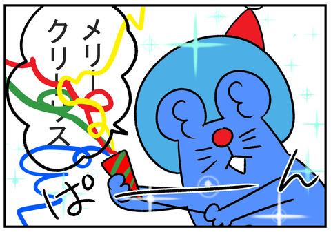 H30.12.24 ぱぱえもんメリークリスマス2018 3