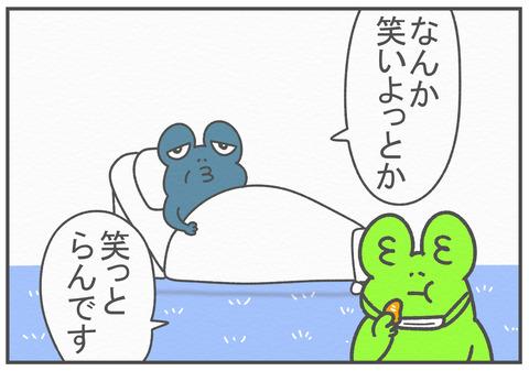 R3.1.29 笑え 7