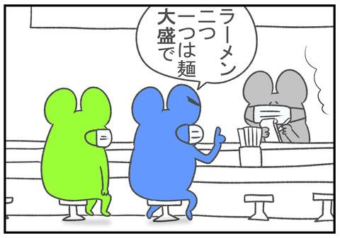 R2.10.15 ラーメン大盛り 4