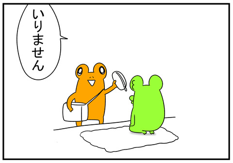 訪問販売 カエル 2