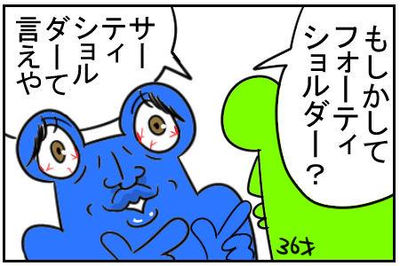 11 サーティショルダー 3