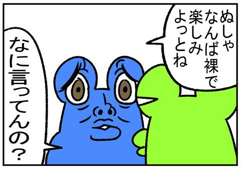R1.11.5 裸プレイ 6