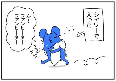 10 追い打ち 5