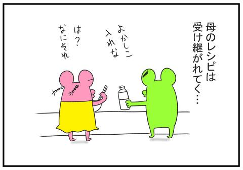 H30.10.25 おふくろの味 5