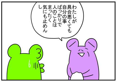 16 菩薩義母 4