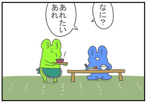 御飯の友 2