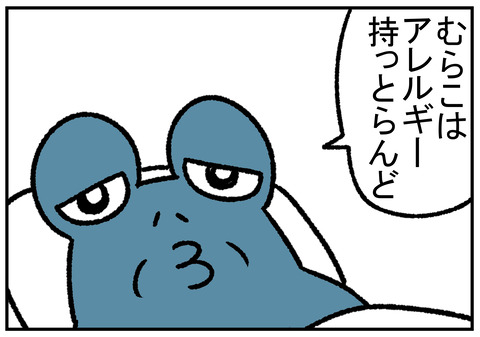 32R1.11.12 拒絶反応 3