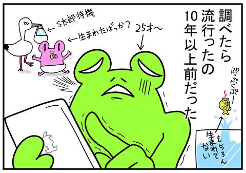 1 恋のマイアヒ 4