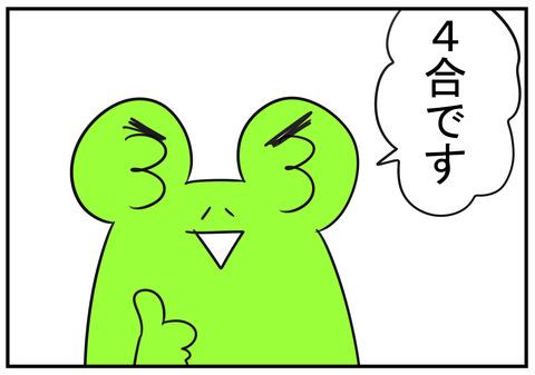 羽釜と義父 5