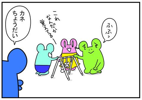 8 赤ちゃんメリー 10