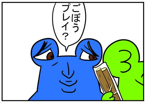3 こんにゃく 5