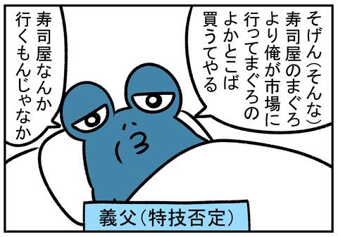 R31.5.23 うるさい男共 5