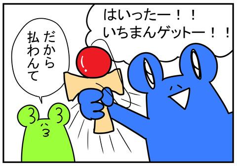 21 けん玉 6