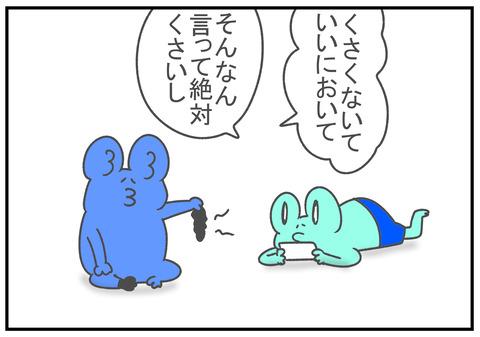 R3.2.23 くっせえわ 5