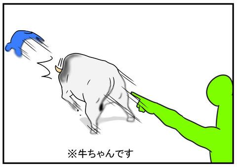1 闘牛 3