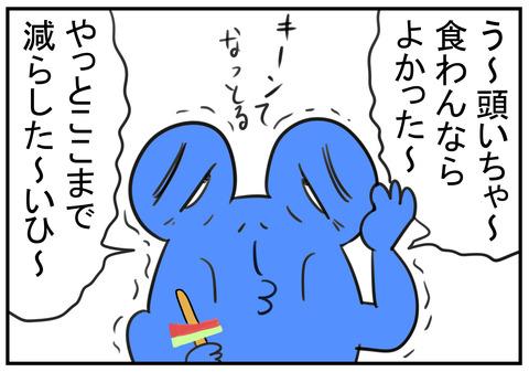 H30.7.14 スイカバー 4
