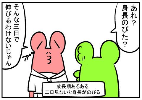 H9.22 姉弟愛 7