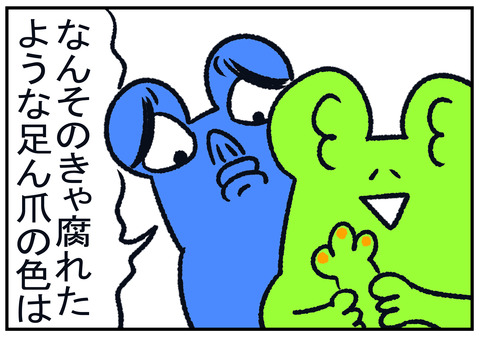 2R1.8.7 ペディキュア 2