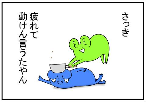 R1.7.25 闇食い 6