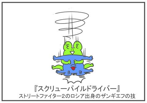 R3.2.10 スクワットするカエル 9