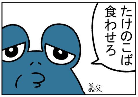 H31.4.15 タケノコ食べたい義父 1