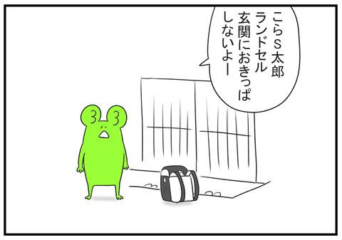 H30.10.18 重いランドセル 1