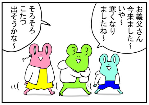H30.11.18 強がる義父 1