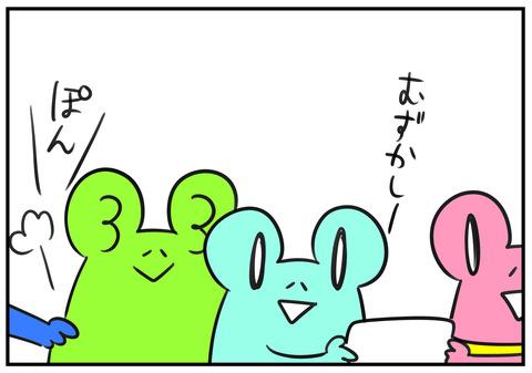 6 立体視 4