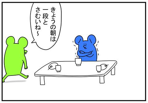 6 パンツ一丁 5