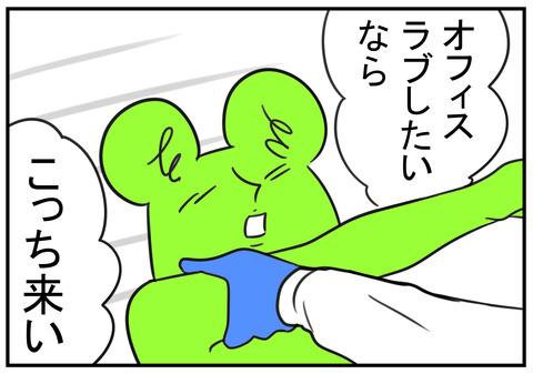 5 オフィスラブ 4