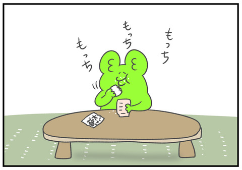 R2.5.25 豆大福 2