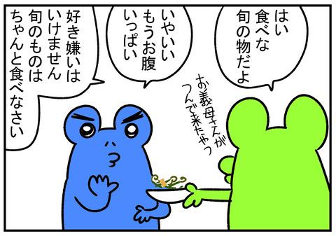 H31.4.22 春の山菜 5