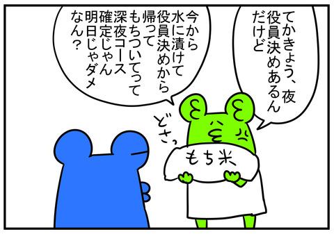 25 もち(組紐屋の竜) 4