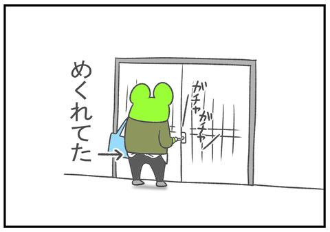 R11.30 三者面談 6