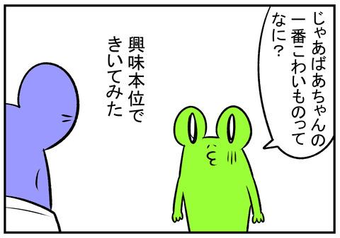 H30.8.9 ばあちゃんの怖い物 4